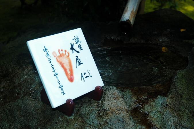 御誕生記念 有田焼陶板足型プレート